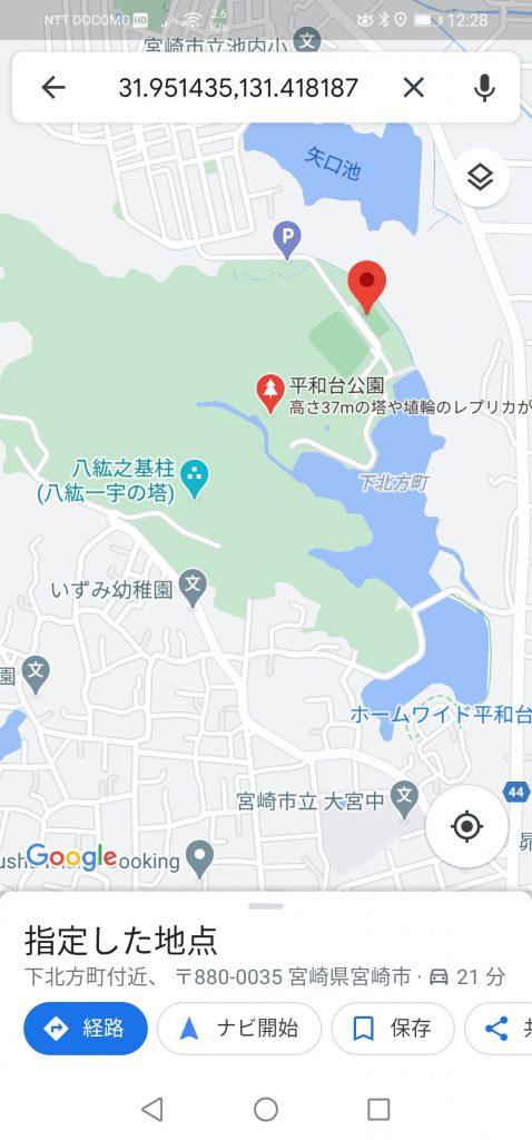 画像に alt 属性が指定されていません。ファイル名: Screenshot_20200831_122818_com.google.android.apps_.maps_-478x1024.jpg